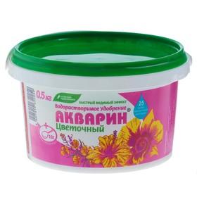 """Удобрение водорастворимое минеральное """"Акварин"""" цветочный, 0,5 кг"""