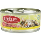Влажный корм Berkley №2 для котят, индейка с куриной печенью, 100 г