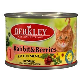 Влажный корм Berkley №1 для котят, кролик с лесными ягодами, 200 г