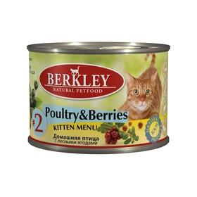 Влажный корм Berkley №2 для котят, домашняя птица с лесными ягодами, 200 г