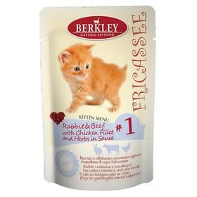 Влажный корм Berkley №1 для котят, фрикасе кролик и говядина с кусочками курицы и травами в соусе, 85 г