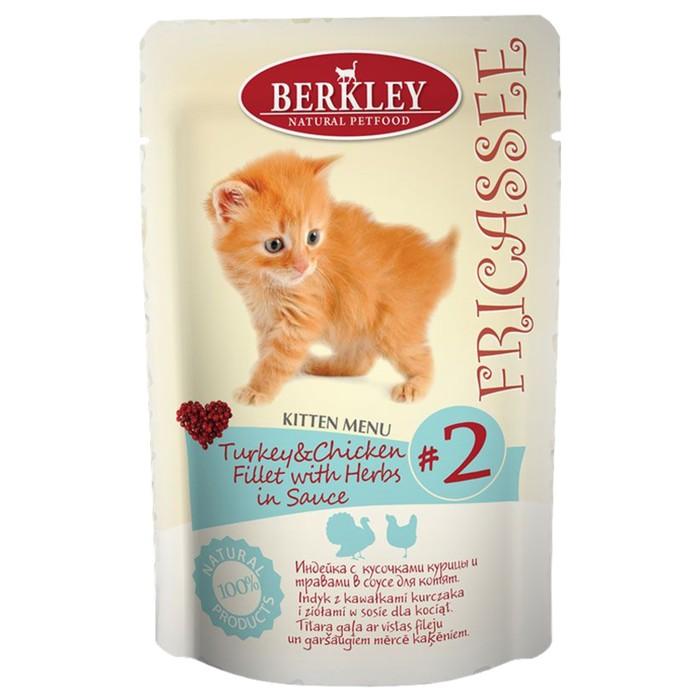 Пауч Berkley №2 для котят,  Фрикасе Индейка с кусочками курицы и травами в соусе, 85г