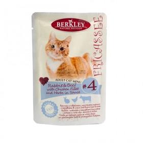 Влажный корм Berkley №4 для кошек, фрикасе кролик и говядина с кусочками курицы и травами в соусе, 85 г