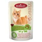 Влажный корм Berkley №5 для кошек, фрикасе ягненок и говядина с кусочками курицы и травами в соусе, 85 г