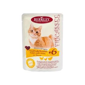 Влажный корм Berkley №6 для кошек, фрикасе домашняя птица с кусочками курицы и травами в соусе, 85 г