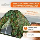 Палатка самораскрывающаяся, размер 200 х 200 х 135 см, цвет хаки
