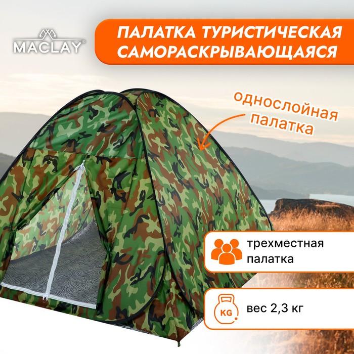 Палатка самораскрывающаяся, размер 190 х 190 х 135 см, цвет хаки