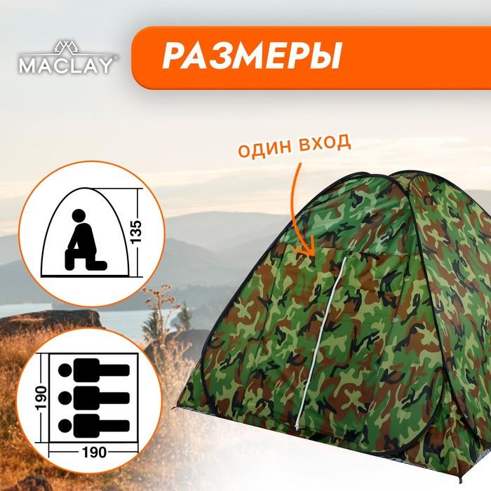 Палатка самораскрывающаяся, размер 190 х 190 х 135 см, цвет хаки - фото 36080