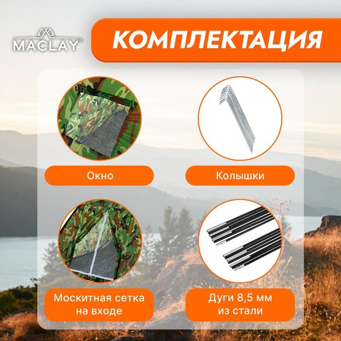 Палатка самораскрывающаяся, размер 190 х 190 х 135 см, цвет хаки - фото 36081