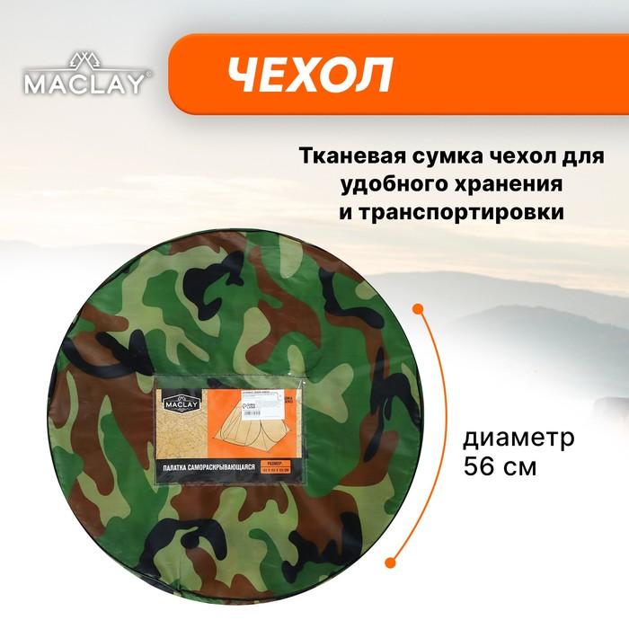 Палатка самораскрывающаяся, размер 190 х 190 х 135 см, цвет хаки - фото 36083