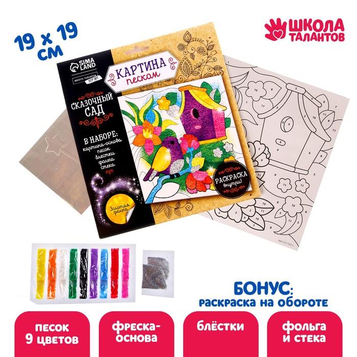 """Фреска песком """"Сказочный сад"""" + 9 цветов песка по 4 гр, блёстки, стека"""