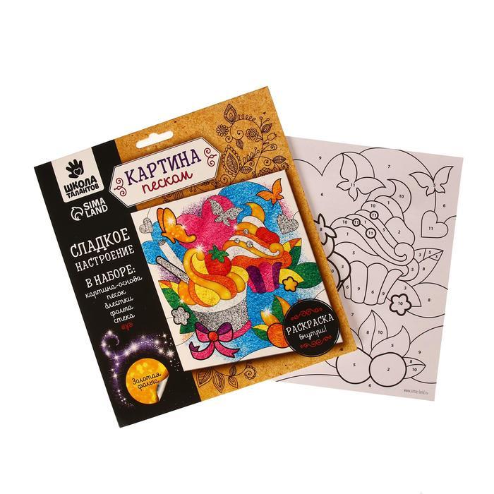 Набор для творчества. Фреска песком «Сладкое настроение» + 9 цветов песка по 4 гр, блёстки, стека