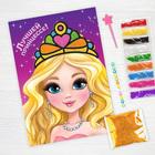 """Фреска-открытка """"Лучшей принцессе!"""" + блёстки"""