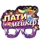"""Очки карнавальные """"Пати мейкер"""""""