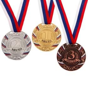 Медаль призовая, 1 место, золото, триколор, d=5 см