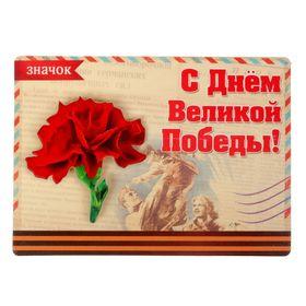 Открытка со значком 'С Днём Великой Победы' Ош