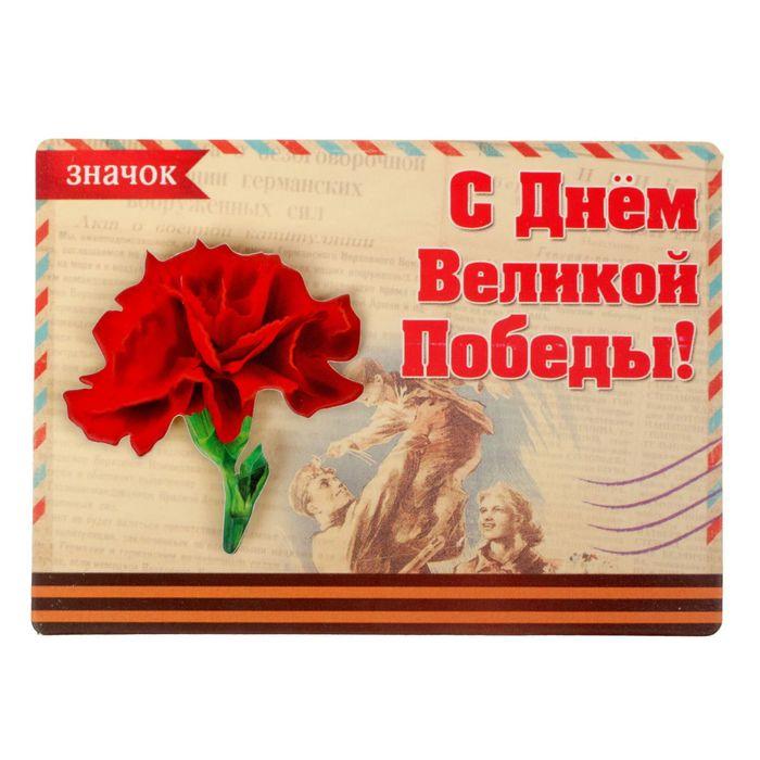 """Открытка со значком """"С Днём Великой Победы"""""""