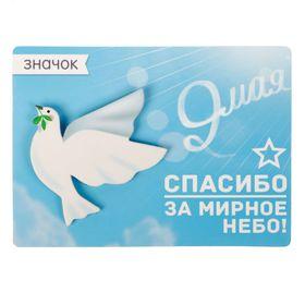 Открытка со значком 'Спасибо за мирное небо' Ош