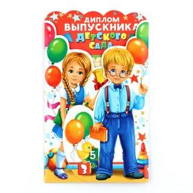 Диплом «Выпускника детского сада», 14 х 22 см