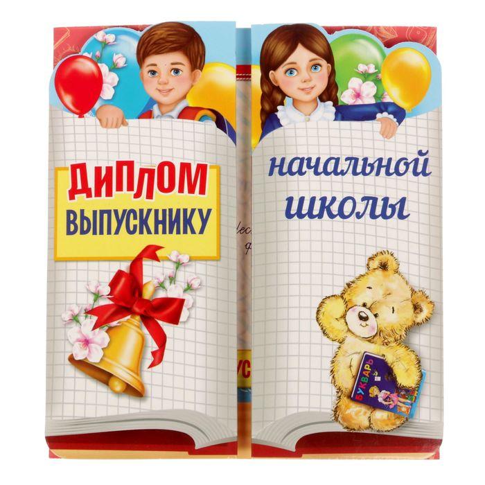 """Диплом """"Выпускнику начальной школы"""""""