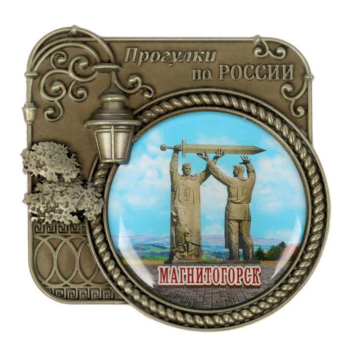 Магнит «Магнитогорск. Прогулки по России»