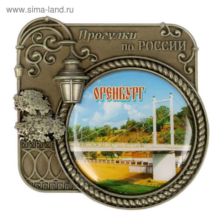 Магнит «Оренбург. Прогулки по России»