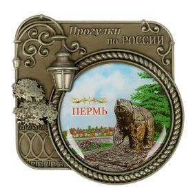 """Magnet """"Perm. Hiking in Russia"""""""