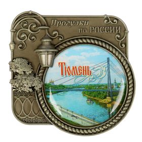 """Magnet a series of Trips to Russia """"Tyumen"""", 6 x 6.1 cm"""