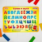 """Коврик для лепки """"Веселый алфавит"""", формат А5"""