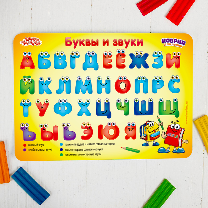 Коврик для лепки «Весёлый алфавит», формат А5