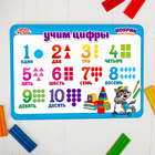"""Pad modeling """"Learn numbers"""", A5"""
