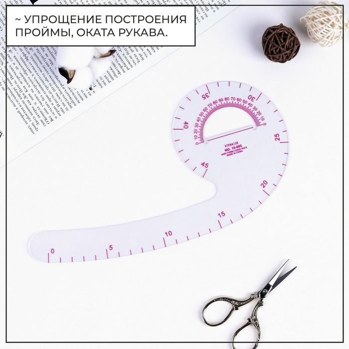 Лекало портновское метрическое «Запятая», с проймой, 24 × 11,5 см, цвет прозрачный