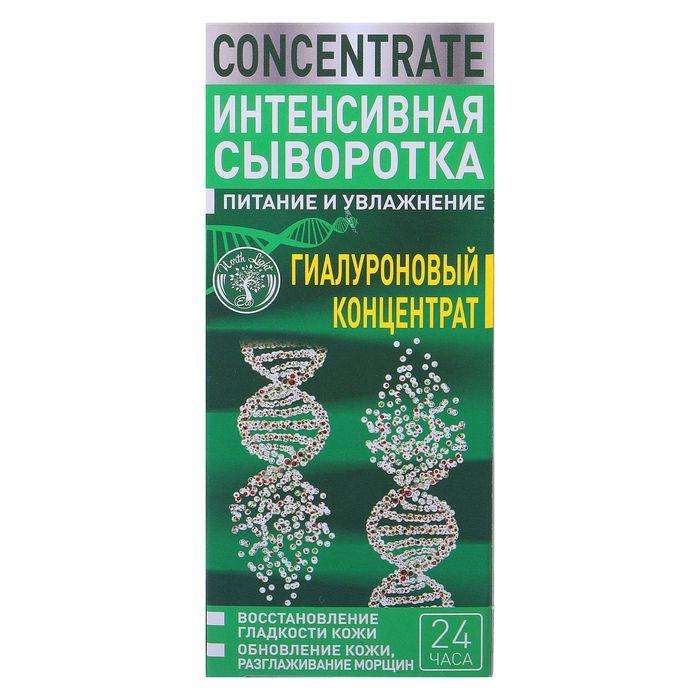 """Интенсивная сыворотка для лица Molecula """"Гиалуроновый концентрат"""", питание и увлажнение, 30 мл   214"""