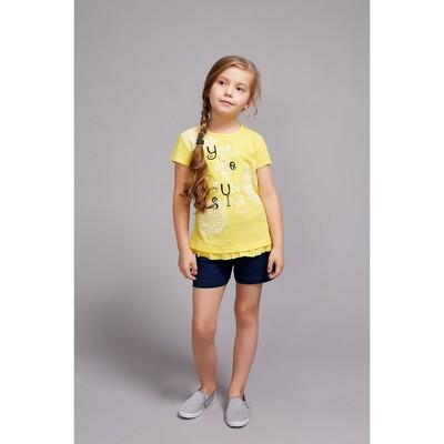 Костюм для девочки (джемпер+шорты), рост 98 см, цвет лимонный/тёмно-синий