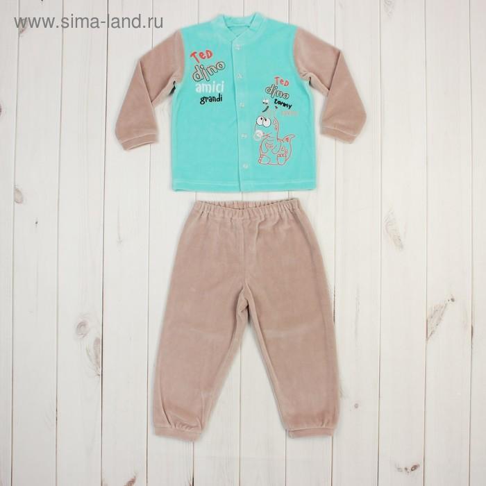 Костюм для мальчика (жакет+брюки), рост 74 см, цвет мята/миндаль