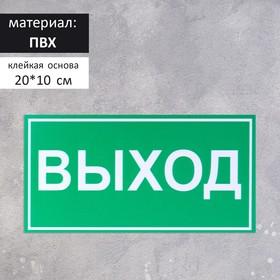 Табличка ВЫХОД 200*100 мм, клеящаяся основа