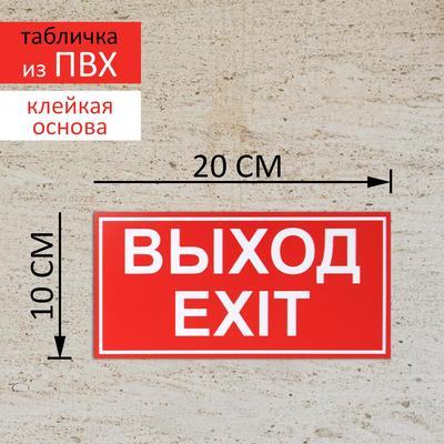 Табличка ПВХ, ВЫХОД/EXIT красный 200*100 мм, клеящаяся основа