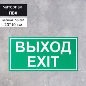 Табличка ПВХ, ВЫХОД/EXIT зелёный 200*100 мм, клеящаяся основа Ош
