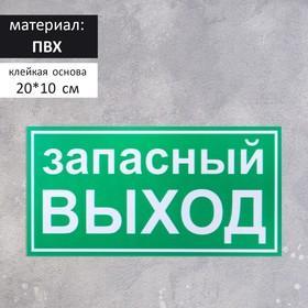 Табличка Запасный выход 200*100 мм, клеящаяся основа