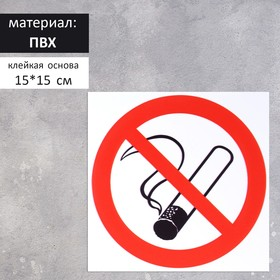 Табличка Запрет курения 150*150 мм, клеящаяся основа