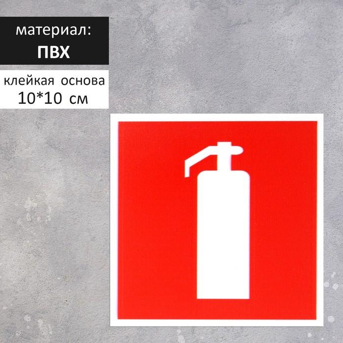 Табличка Огнетушитель 100*100 мм, клеящаяся основа