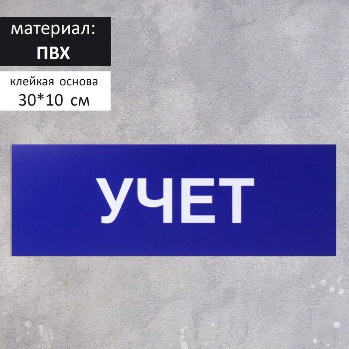 Табличка Учет синий  300*100 мм, клеящаяся основа