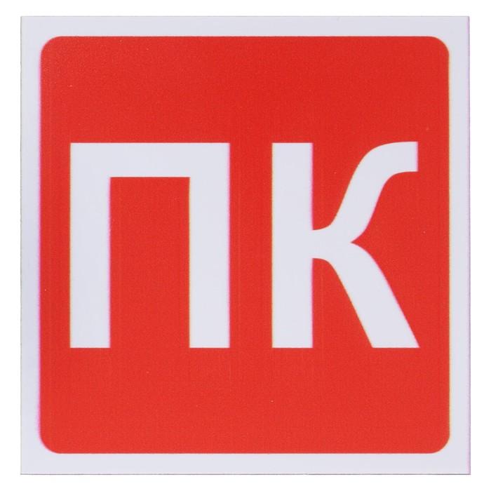 Табличка ПК 100*100 мм, клеящаяся основа