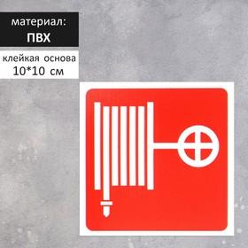 Табличка Пожарный гидрант 100*100 мм, клеящаяся основа Ош