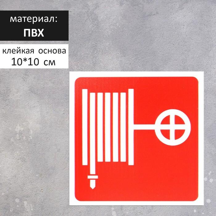 Табличка Пожарный гидрант 100*100 мм, клеящаяся основа