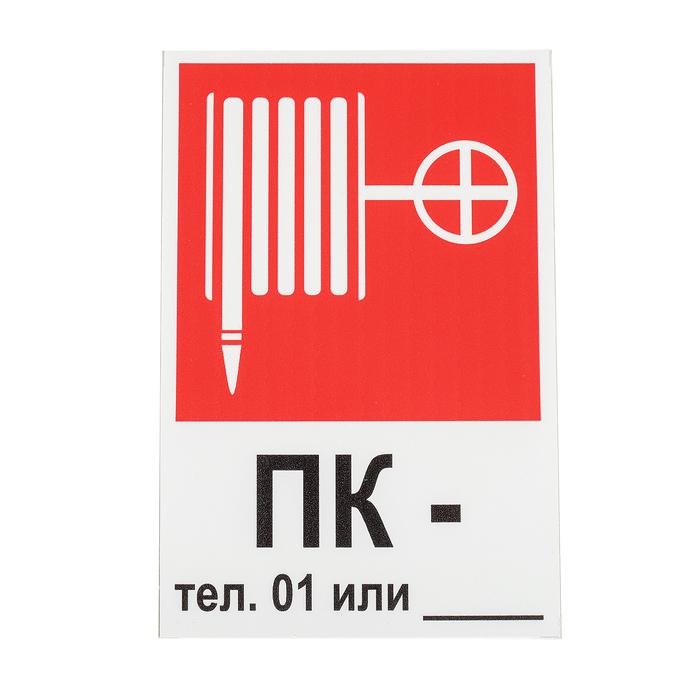 Табличка Пожарный кран, телефон 150*100 мм, клеящаяся основа