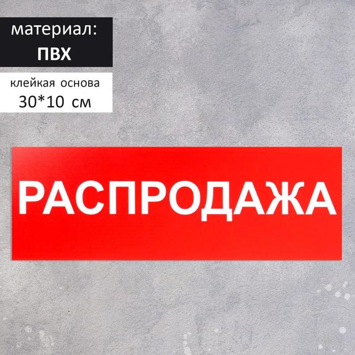 Табличка ПВХ, Распродажа 300*100 мм, клеящаяся основа