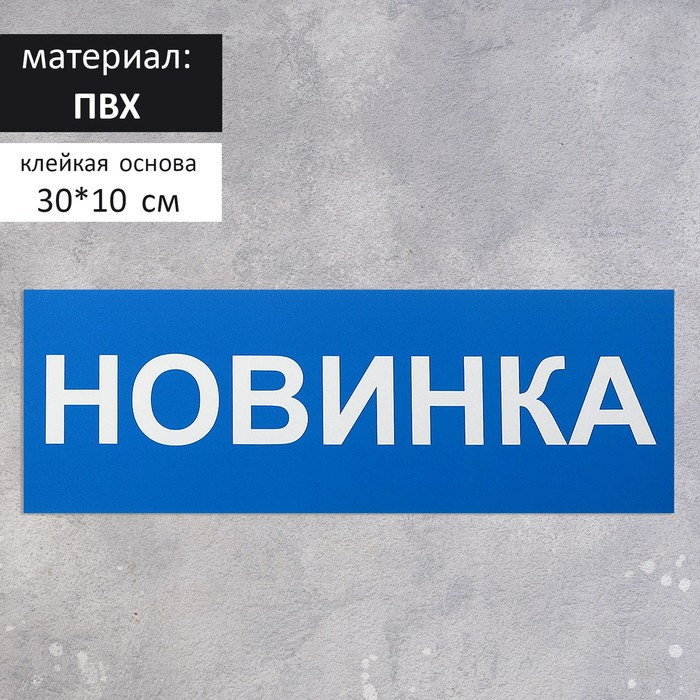 Табличка Новинка 300*100 мм, клеящаяся основа