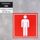 """Табличка ПВХ, Туалет """"М"""" 100*100 мм, клеящаяся основа"""