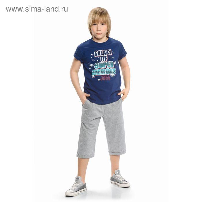 Комплект для мальчиков, рост 116 см, цвет джинс, BFATB4013